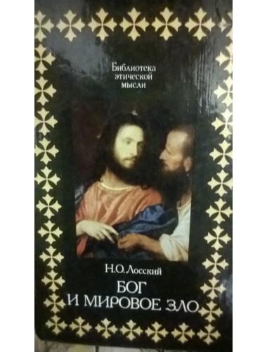 Бог и мировое зло (1994)