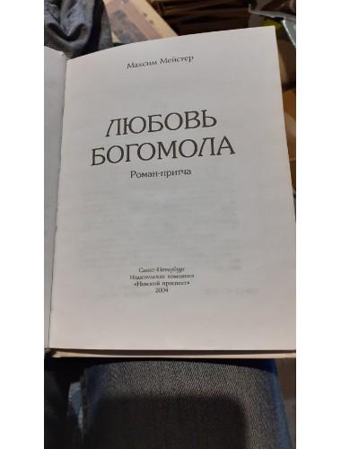 Любовь Богомола (2004)