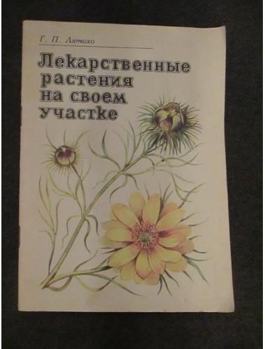 Лекарственные растения на своем участке (1992)