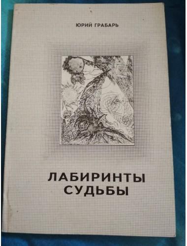 Лабиринты судьбы (1997)