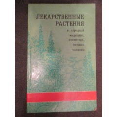 Лекарственные растения в народной медицине, косметике, питании человека (1992)