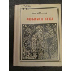 Любимец века: Гагарин (1972)