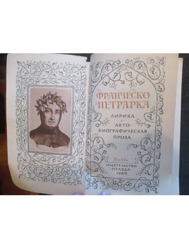 Франческо Петрарка. Лирика. Автобиографическая проза (1989)