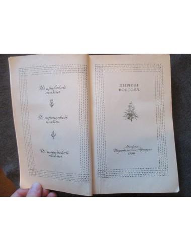 Лирики Востока: Из арабской, персидской, индийской поэзии (1986)