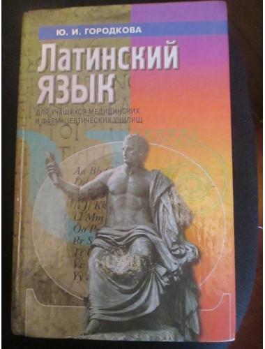 Латинский язык для учащихся медицинских и фармацевтических училищ (2000)