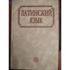 Латинский язык: учебник для студентов педагогических вузов (2004)
