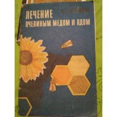 Лечение пчелиным мёдом и ядом (1973)