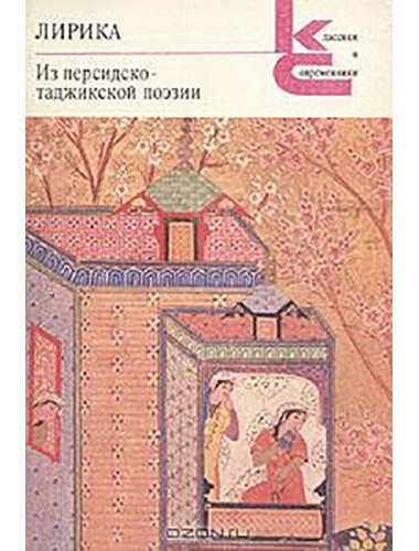 Лирика. Из персидско-таджикской поэзии (1987)