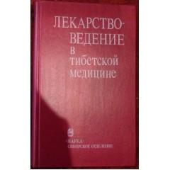 Лекарствоведение в тибетской медицине (1989)