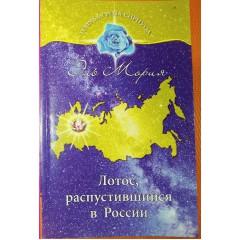 Лотос, распустившийся в России (2009)