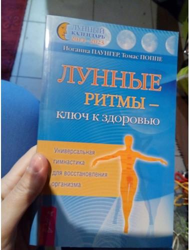Лунные ритмы - ключ к здоровью (2015)