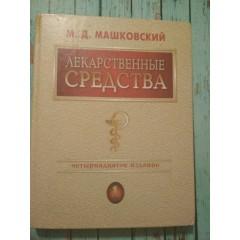 Лекарственные средства: Пособие для врачей (в 2-х томах) (2004)