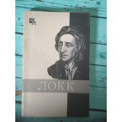 Локк (1988)