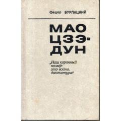 "Мао Цзэ-Дун: ""Наш коронный номер - это война, диктатура"" (1976)"