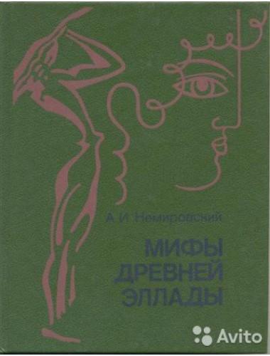 Мифы Древней Эллады (1992)