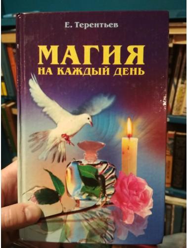 Магия на каждый день (2004)