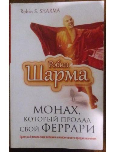"Монах, который продал свой ""феррари"" (2017)"