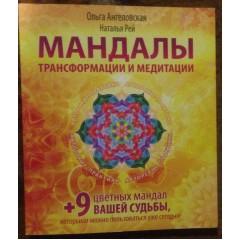 Мандалы трансформации и медитации (2016)