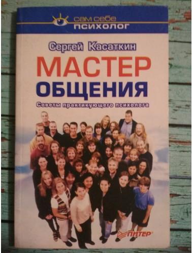 Мастер общения: Советы практикующего психолога (2002)