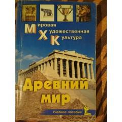 МХК: Древний мир. Учебное пособие (2002)