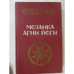 Мозаика Агни Йоги. В двух книгах. Книга 1 (1990)