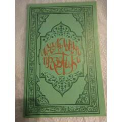 Мусульманские праздники (1990)