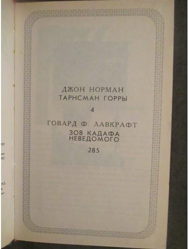 Мир Горры: Зов Неведомого Кадафа / Тарнсман Горры (1992)
