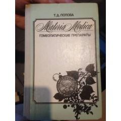 Materia Medica: Гомеопатические препараты (1991)