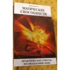 Магические способности литературных героев в произведениях русских и зарубежных писателей, а также практические советы по овладению экстрасенсорикой (2010)