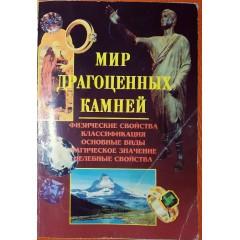 Мир драгоценных камней (1997)