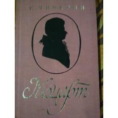 Моцарт: Исследовательский этюд (1979)
