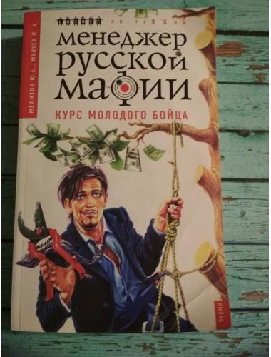 Менеджер русской мафии: Курс молодого бойца (2005)
