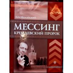 Мессинг: Кремлевский пророк (2009)