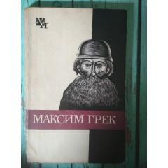 Максим Грек (1983)