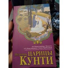 Молитвы царицы Кунти (2013)