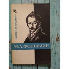 М. А. Фонвизин (1976)