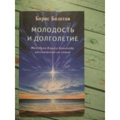 Молодость и долголетие: Методика Бориса Болотова, рассказанная им самим (2005)