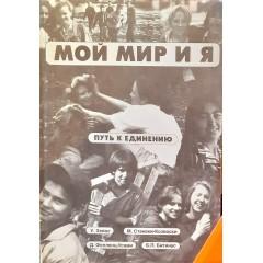 Мой мир и я: Путь к единению (1993)