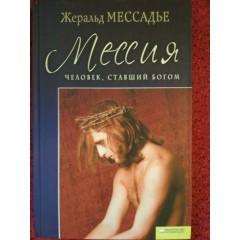 Мессия: Человек, ставший богом (2009)