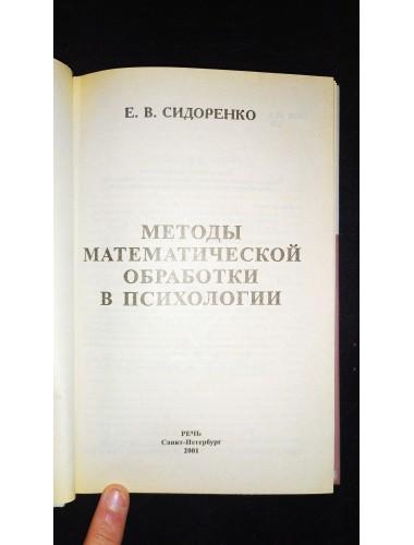 Методы математической обработки в психологии (2007)