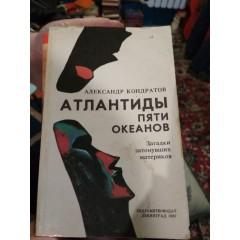 Атлантиды пяти океанов (1987)