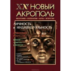 Новый Акрополь, №4/29 (2002)