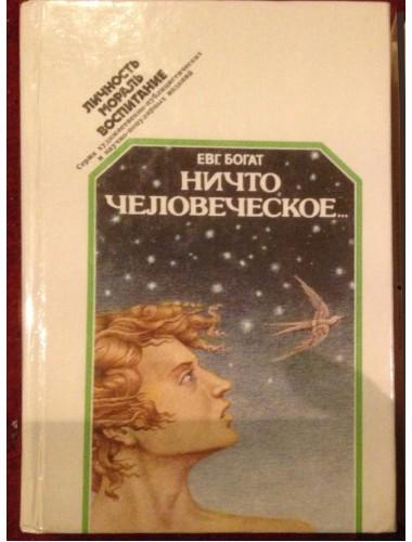 Ничто человеческое... (1979)