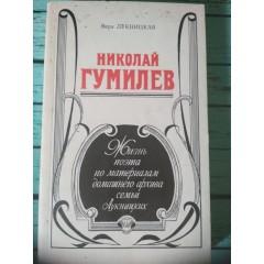 Николай Гумилев: Жизнь поэта по материалам домашнего архива (1990)