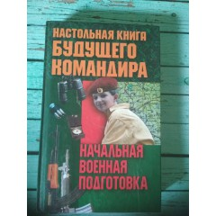 Настольная книга будущего командира: Начальная военная подготовка (2001)