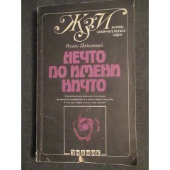 Нечто по имени Ничто (1982)