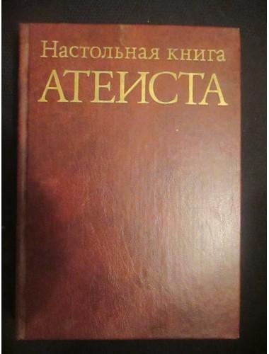 Настольная книга атеиста (1987)