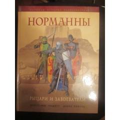 Норманны: Рыцари и завоеватели (2007)