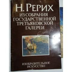 Н. Рерих: Из собрания государственной Третьяковской галереи (1989)