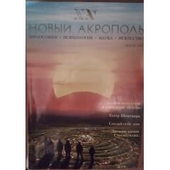 Новый Акрополь, №3/10 (1999)